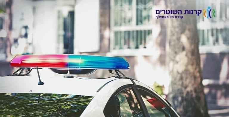 קרנות השוטרים
